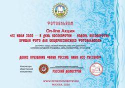ФОТОАЛЬБОМ АКЦИИ 12.07.2020